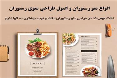 نوشتن منوی رستوران