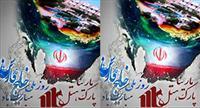 روزملی خلیج فارس و روز کار و کارگرمبارک باد