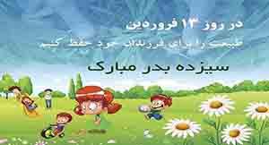 روز طبیعت بر تمام هموطنان گرامی مبارک